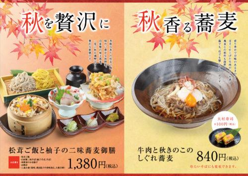 【大村店】9月6日より秋メニュー販売開始