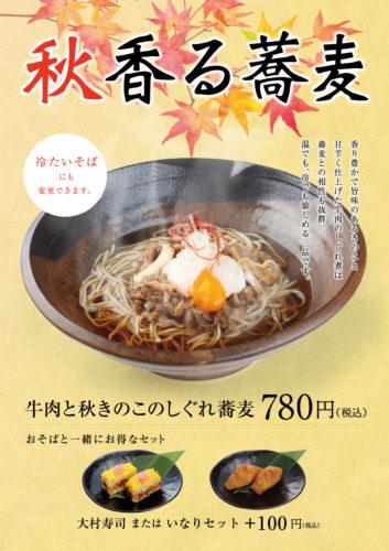 【築町店】9月6日より秋メニュー販売開始
